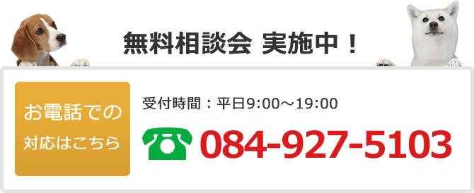 電話でのお問い合わせは084-927-5103