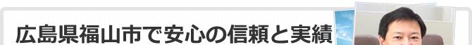 広島県福山市で安心の信頼と実績
